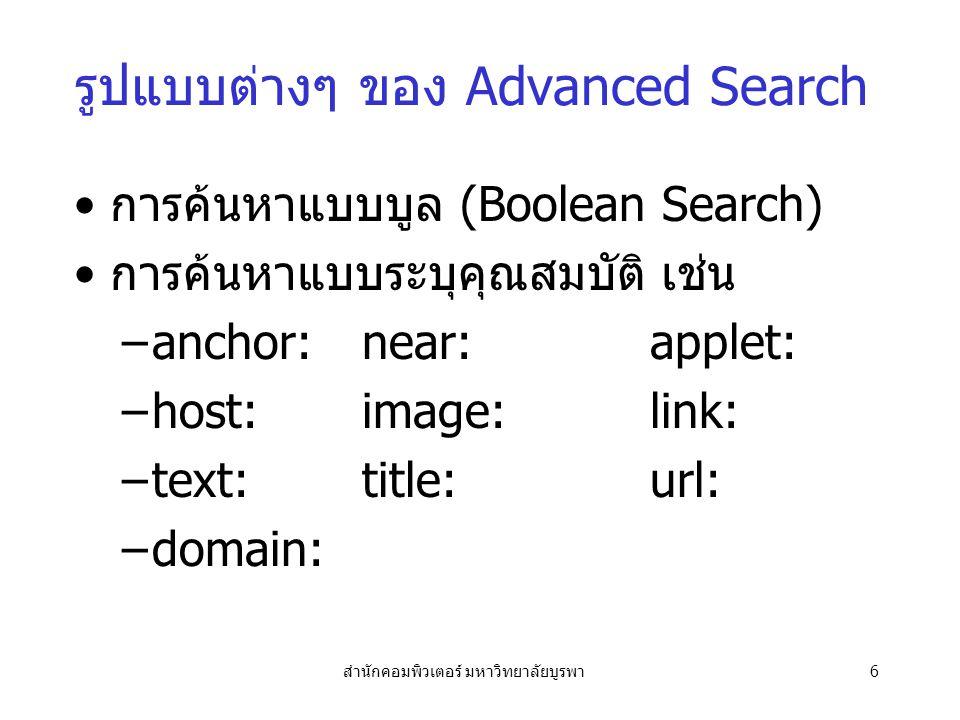 รูปแบบต่างๆ ของ Advanced Search