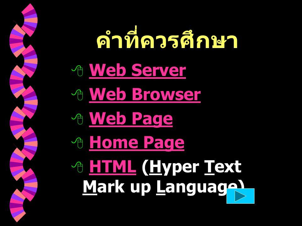 คำที่ควรศึกษา Web Server Web Browser Web Page Home Page