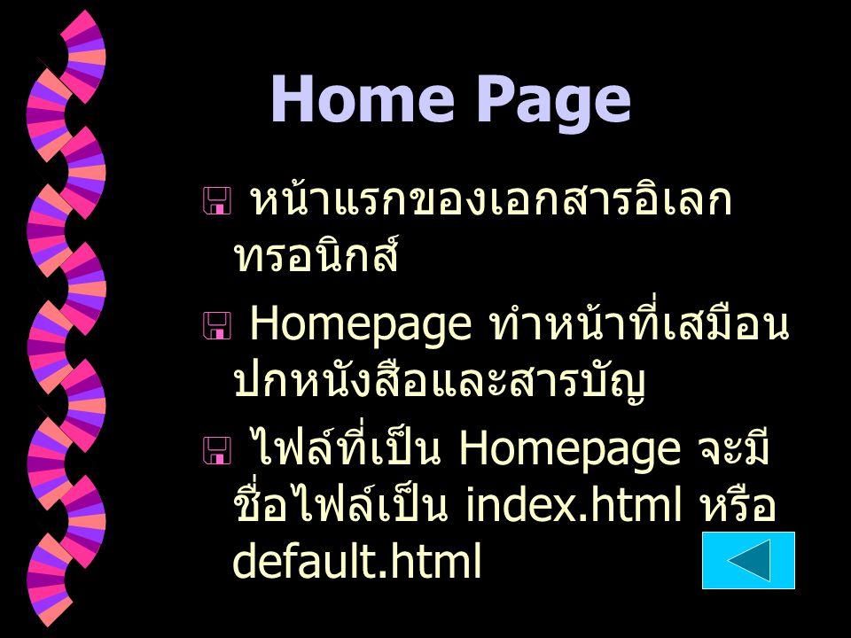Home Page หน้าแรกของเอกสารอิเลกทรอนิกส์