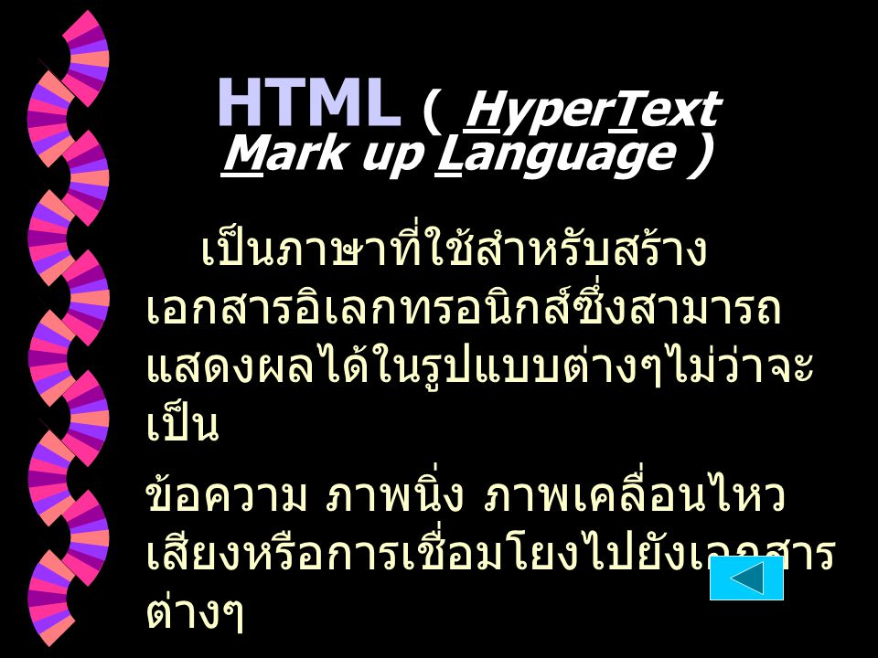 HTML ( HyperText Mark up Language )