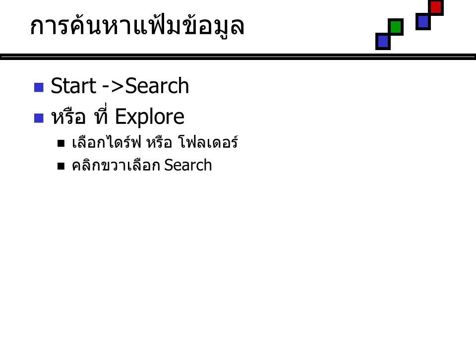 การค้นหาแฟ้มข้อมูล Start ->Search หรือ ที่ Explore