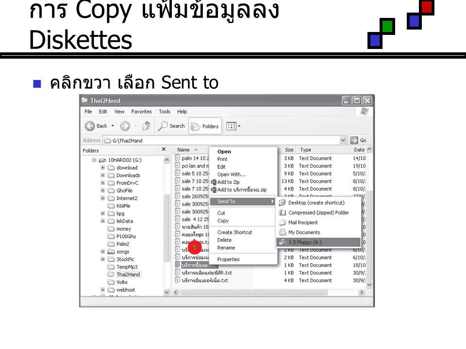 การ Copy แฟ้มข้อมูลลง Diskettes