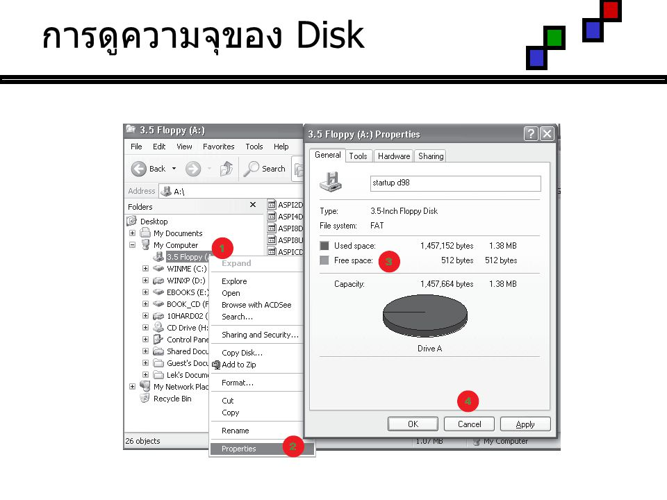 การดูความจุของ Disk