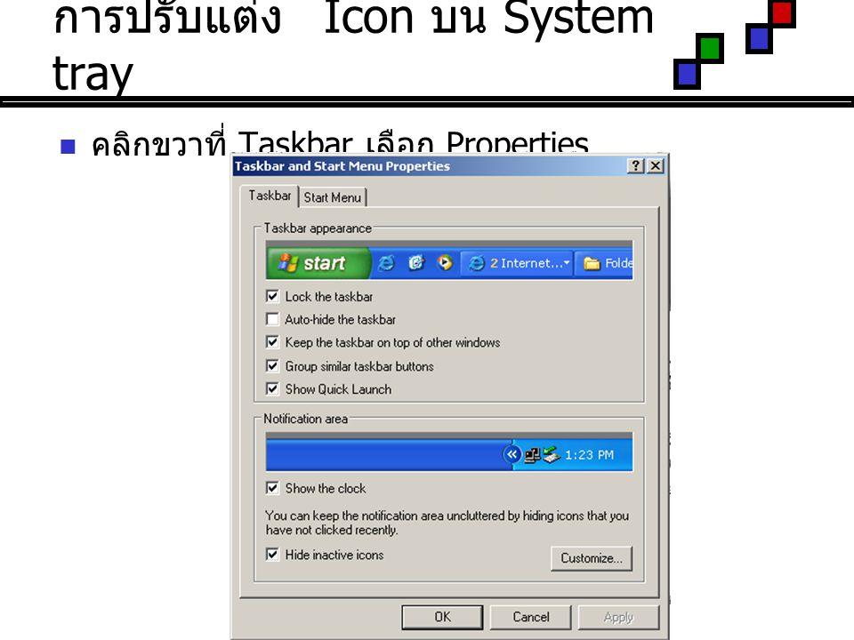 การปรับแต่ง Icon บน System tray