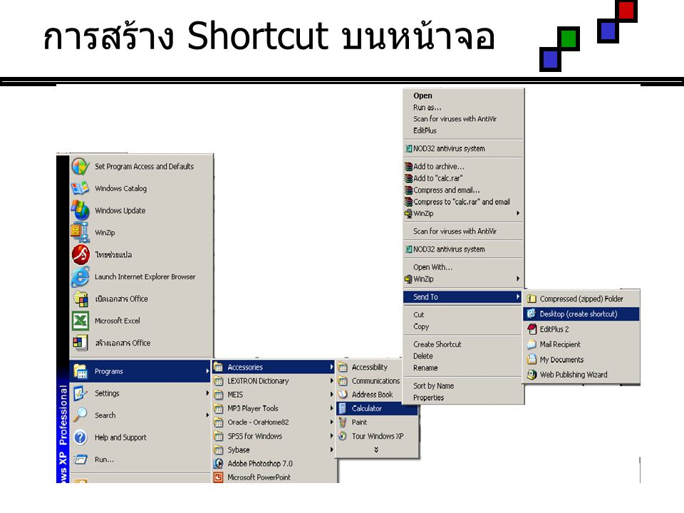การสร้าง Shortcut บนหน้าจอ