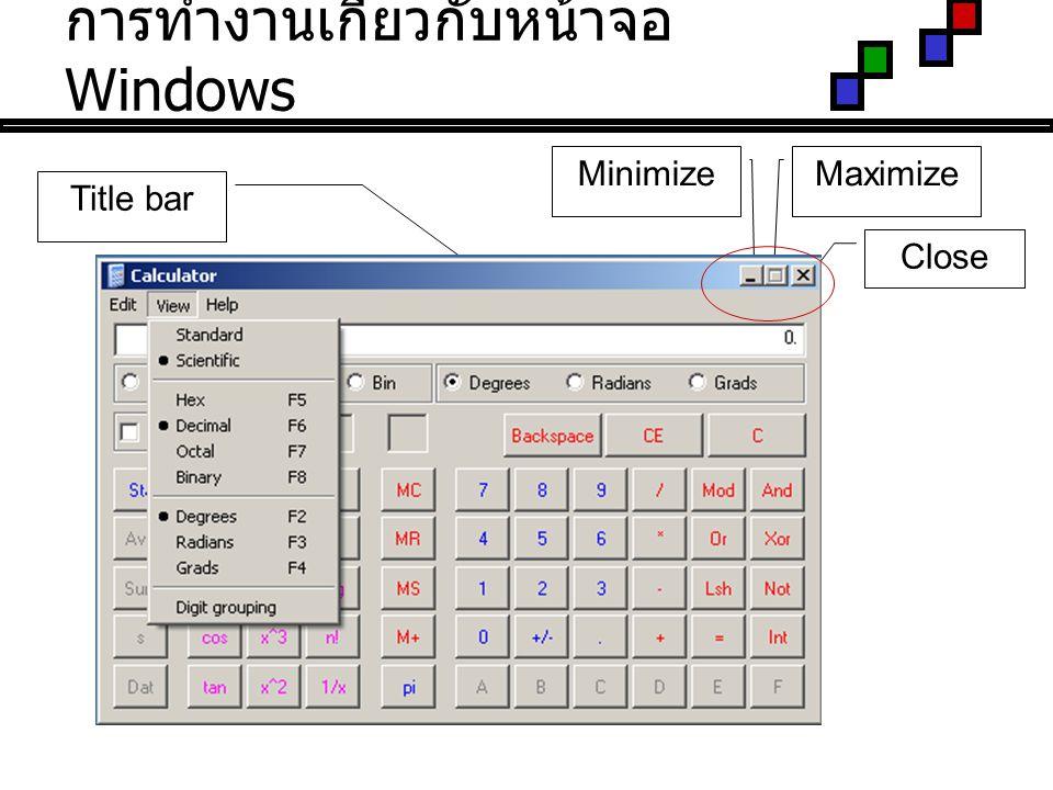 การทำงานเกี่ยวกับหน้าจอ Windows