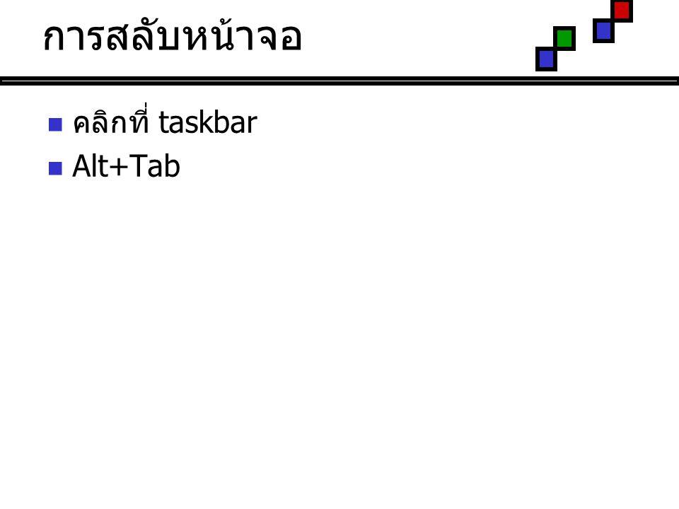 การสลับหน้าจอ คลิกที่ taskbar Alt+Tab