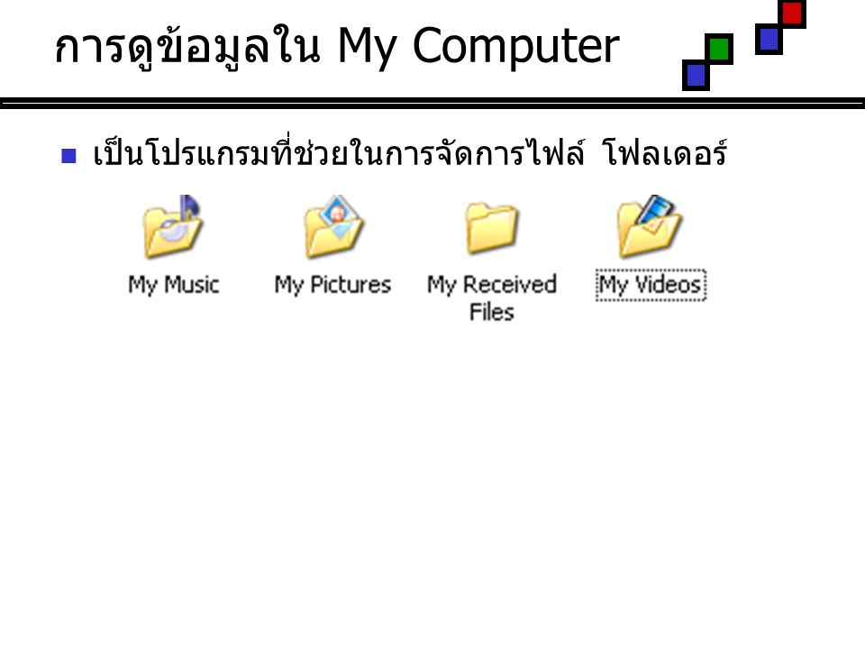 การดูข้อมูลใน My Computer