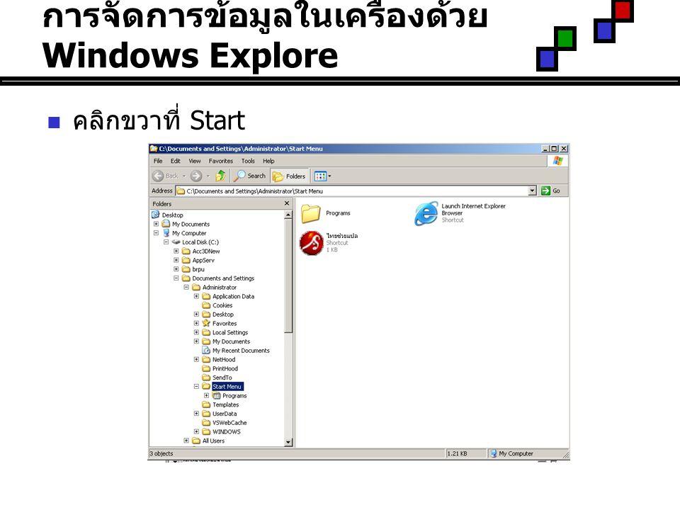 การจัดการข้อมูลในเครื่องด้วย Windows Explore