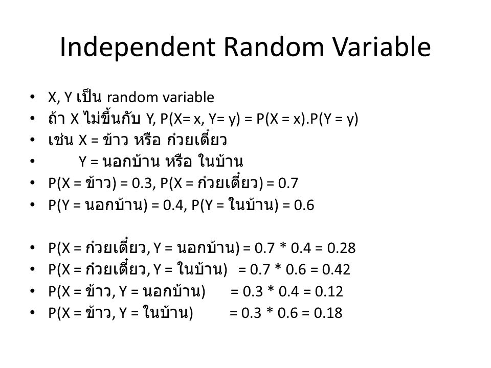 Independent Random Variable