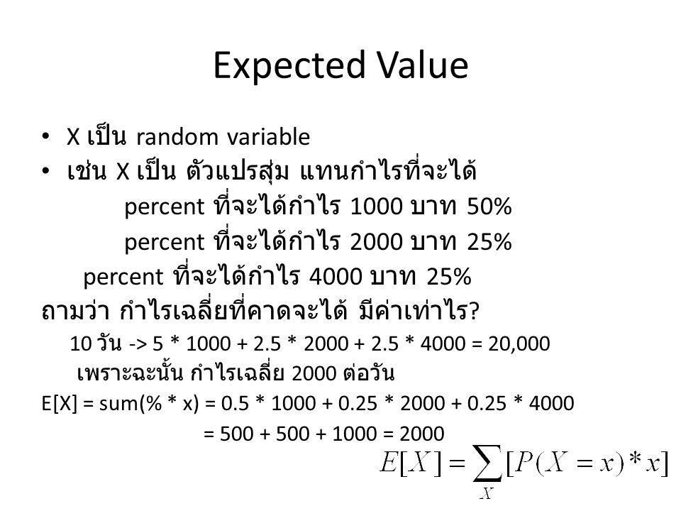 Expected Value X เป็น random variable