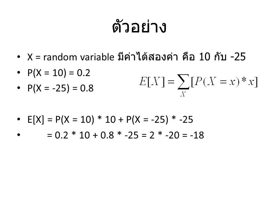 ตัวอย่าง X = random variable มีค่าได้สองค่า คือ 10 กับ -25