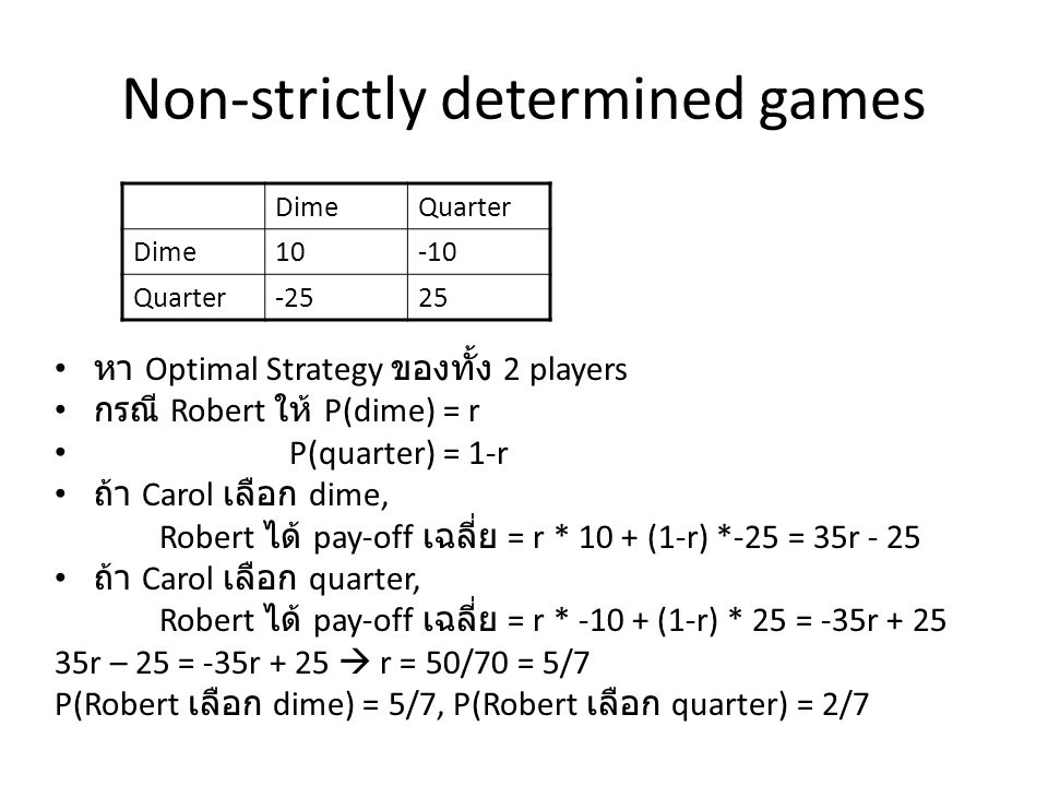 Non-strictly determined games