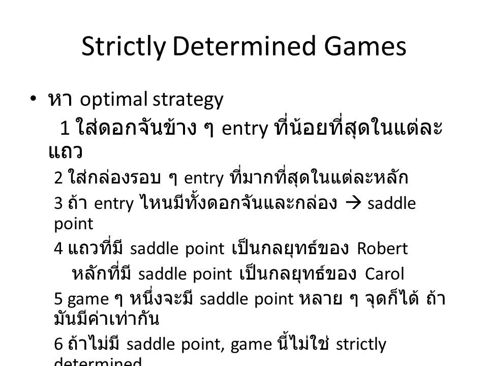 Strictly Determined Games