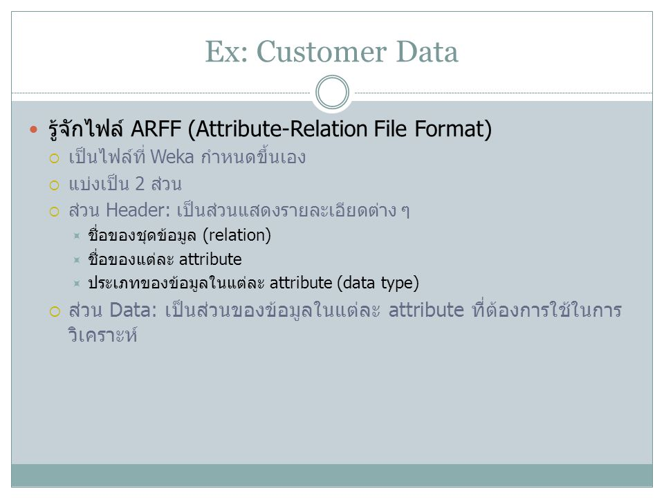 Ex: Customer Data รู้จักไฟล์ ARFF (Attribute-Relation File Format)