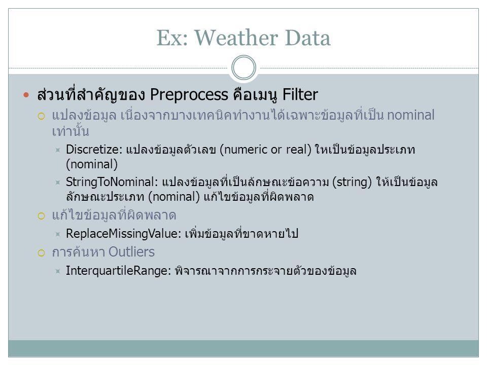 Ex: Weather Data ส่วนที่สำคัญของ Preprocess คือเมนู Filter
