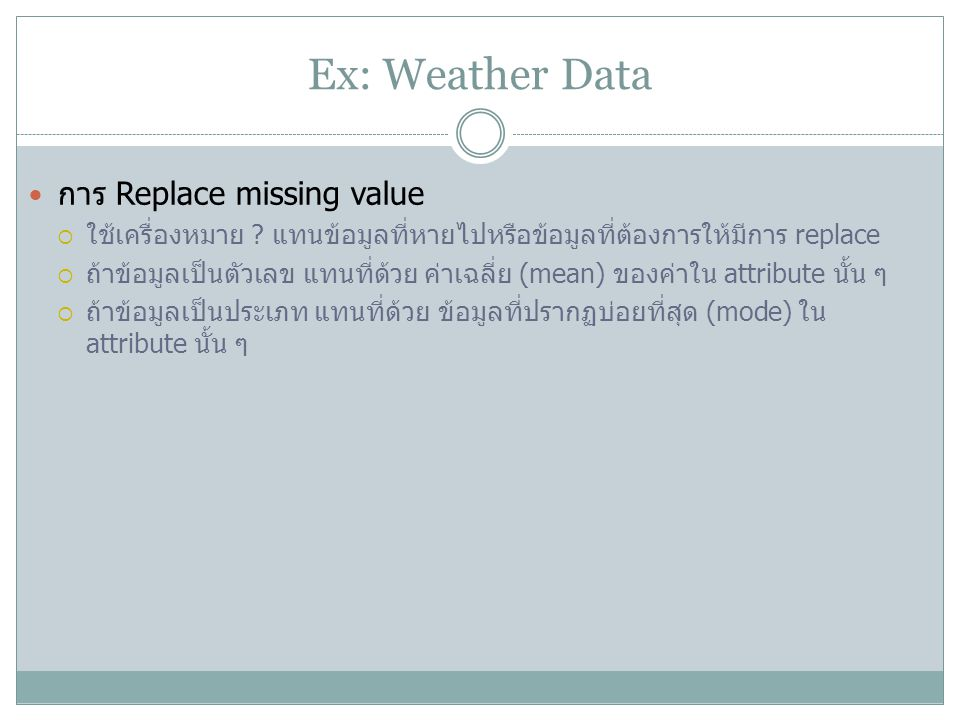 Ex: Weather Data การ Replace missing value