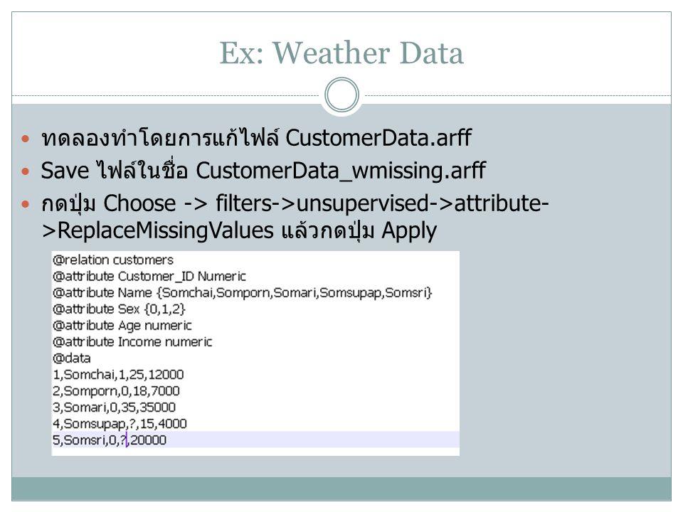 Ex: Weather Data ทดลองทำโดยการแก้ไฟล์ CustomerData.arff