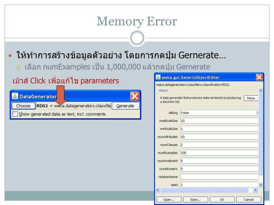 Memory Error ให้ทำการสร้างข้อมูลตัวอย่าง โดยการกดปุ่ม Gernerate…