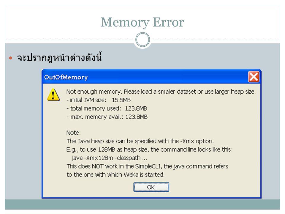 Memory Error จะปรากฎหน้าต่างดังนี้