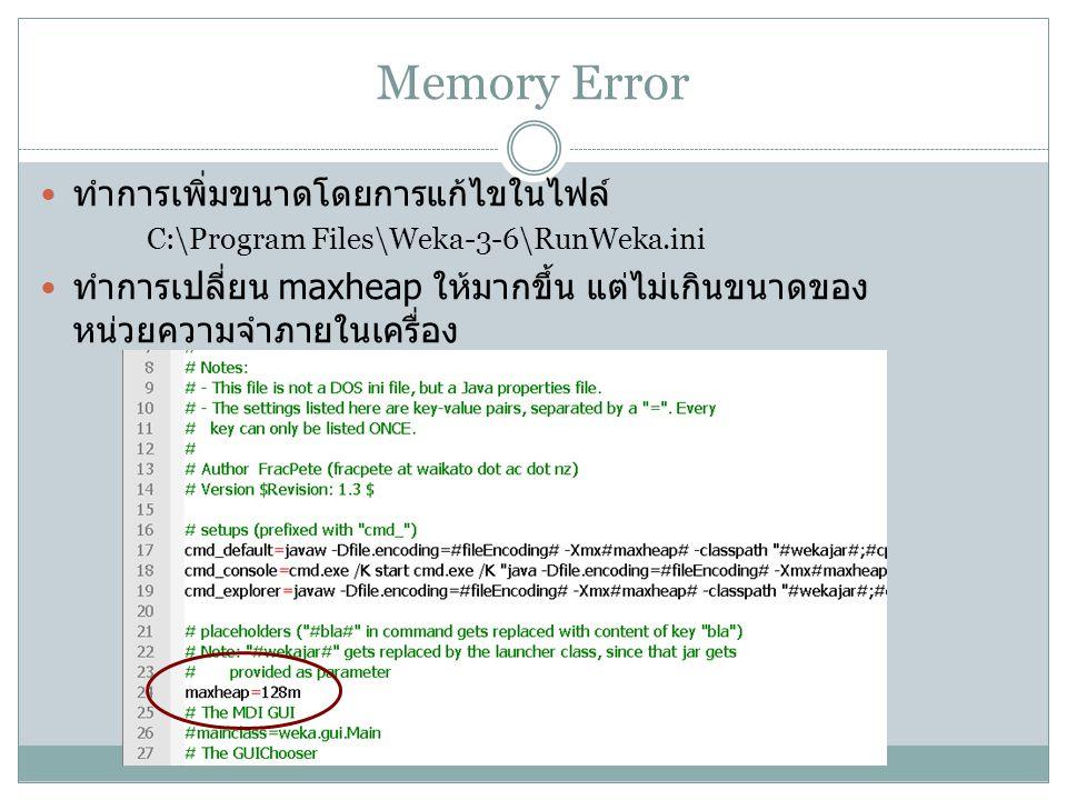 Memory Error ทำการเพิ่มขนาดโดยการแก้ไขในไฟล์