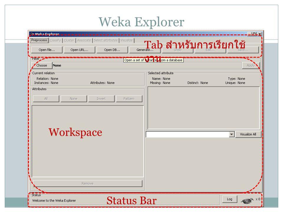 Weka Explorer Tab สำหรับการเรียกใช้งาน Workspace Status Bar
