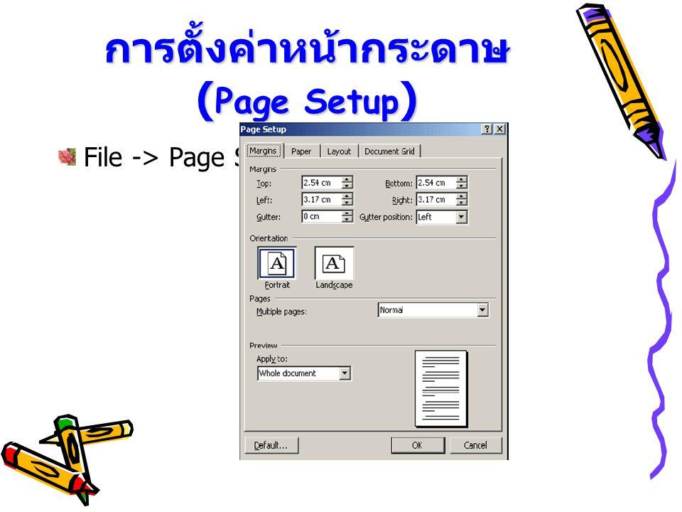 การตั้งค่าหน้ากระดาษ (Page Setup)