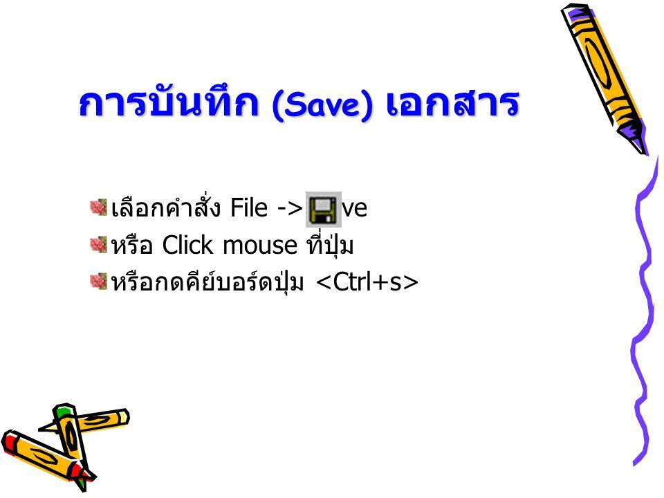 การบันทึก (Save) เอกสาร