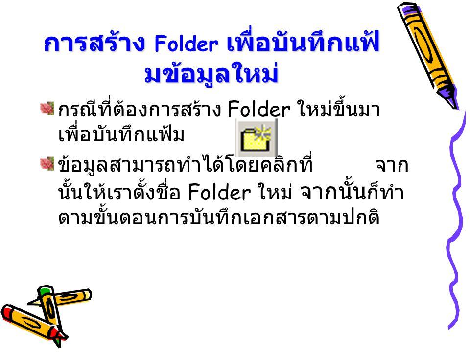 การสราง Folder เพื่อบันทึกแฟมขอมูลใหม