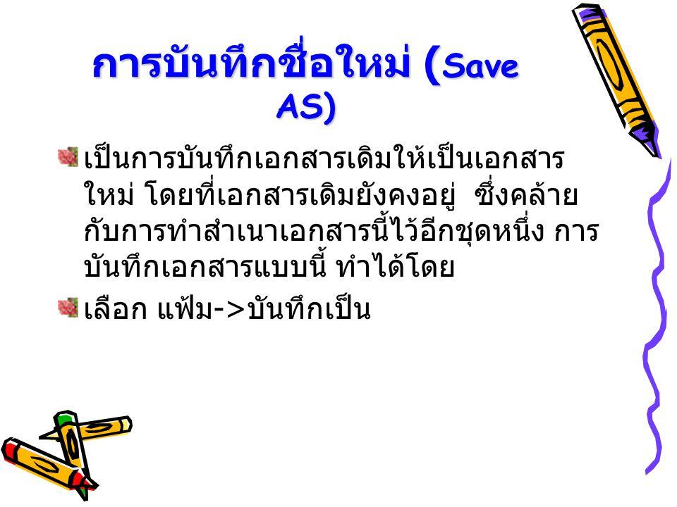 การบันทึกชื่อใหม่ (Save AS)
