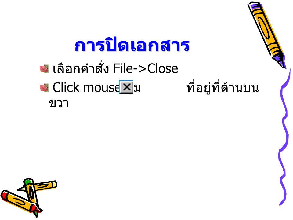 การปิดเอกสาร เลือกคำสั่ง File->Close