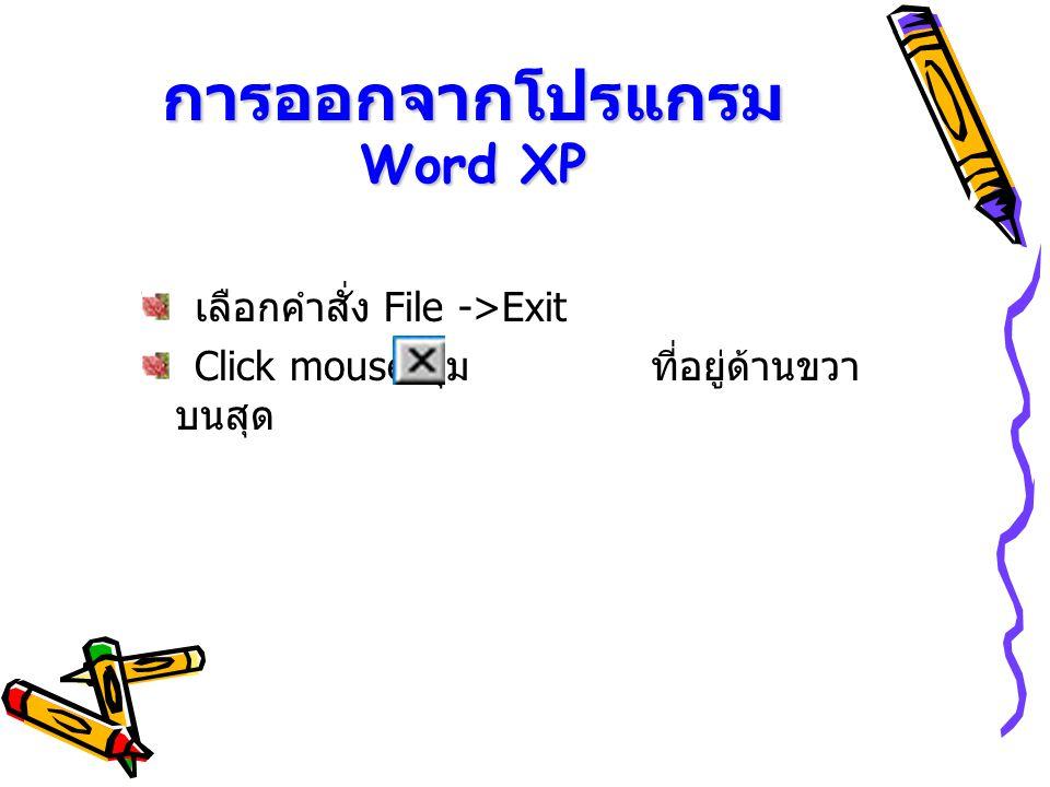 การออกจากโปรแกรม Word XP