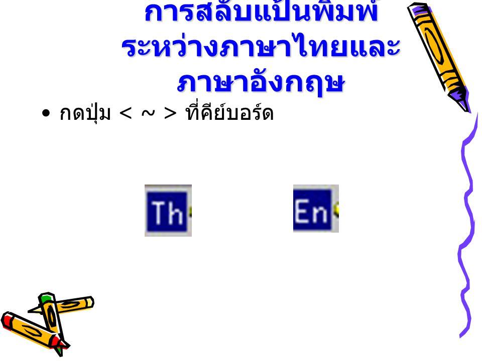 การสลับแป้นพิมพ์ ระหว่างภาษาไทยและภาษาอังกฤษ