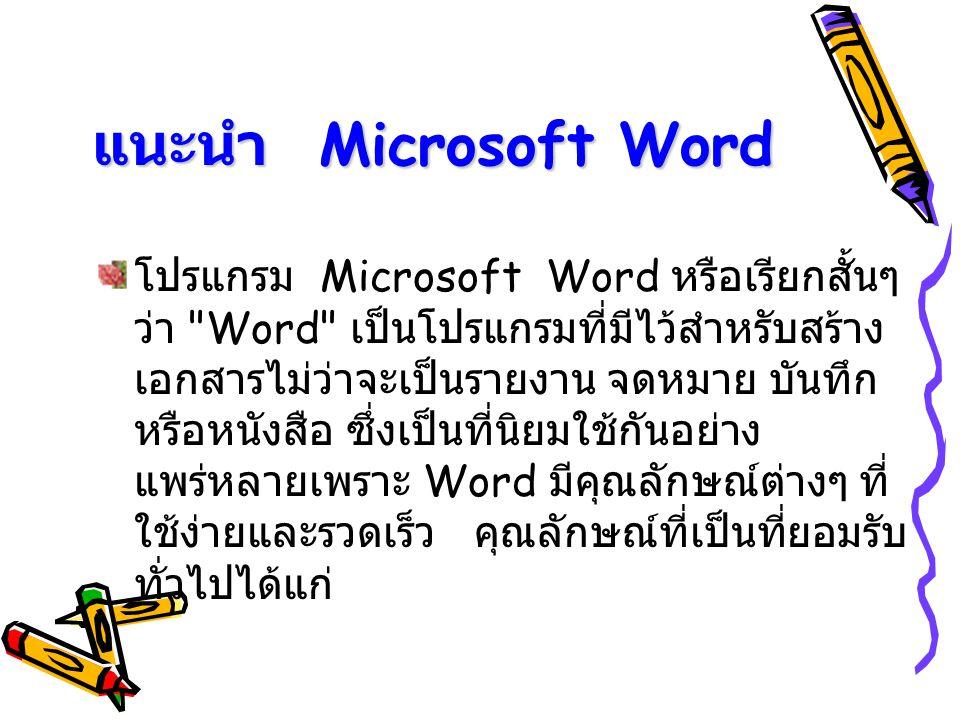แนะนำ Microsoft Word