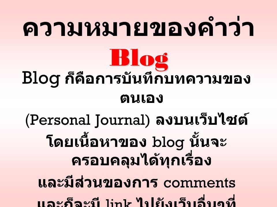 ความหมายของคำว่า Blog