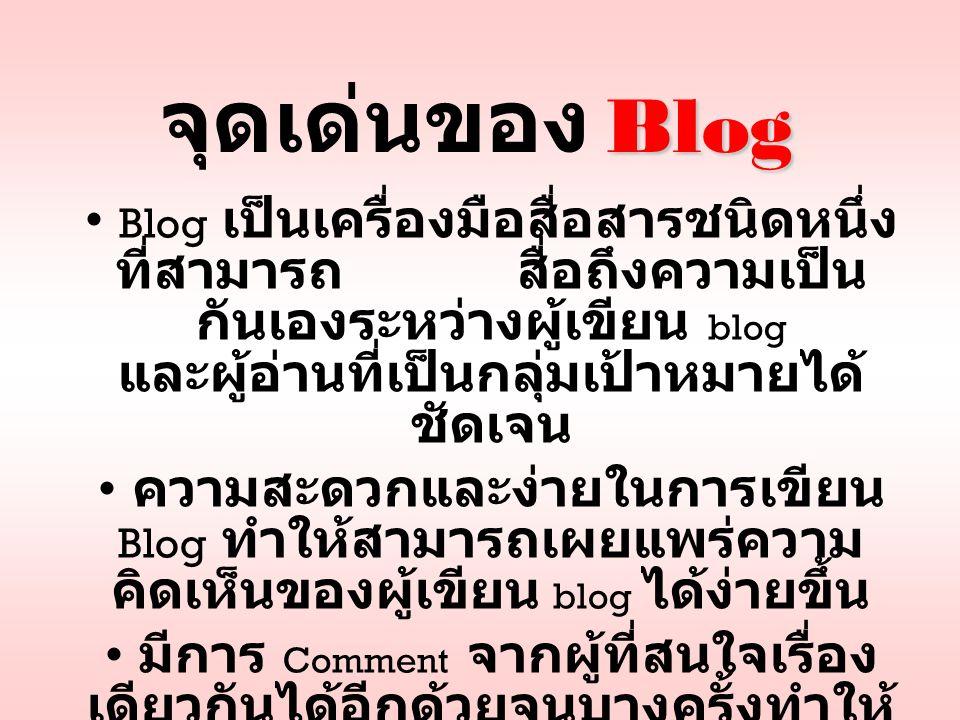 จุดเด่นของ Blog