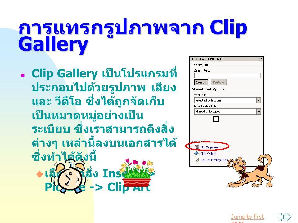 การแทรกรูปภาพจาก Clip Gallery
