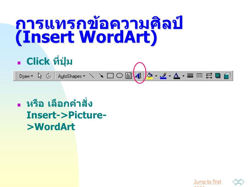การแทรกขอความศิลป (Insert WordArt)