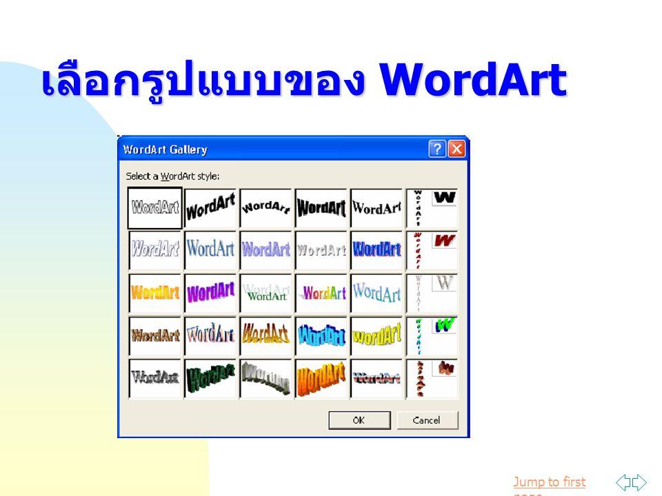 เลือกรูปแบบของ WordArt