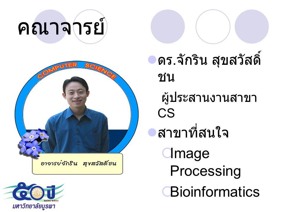 คณาจารย์ Image Processing Bioinformatics ดร.จักริน สุขสวัสดิ์ชน