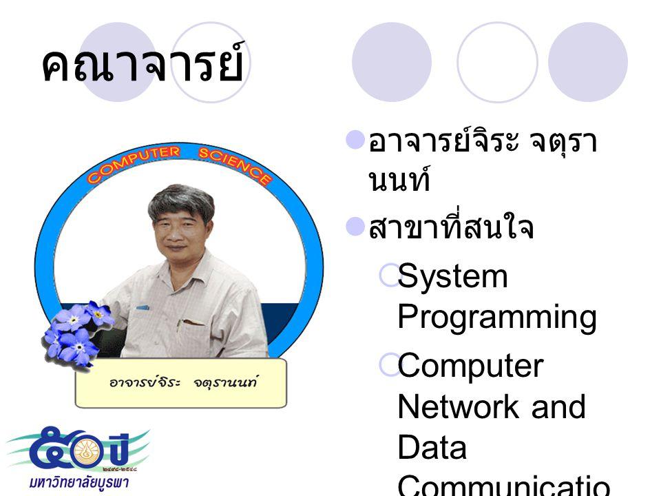 คณาจารย์ System Programming Computer Network and Data Communication