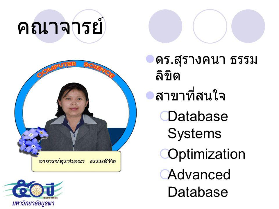 คณาจารย์ Database Systems Optimization Advanced Database