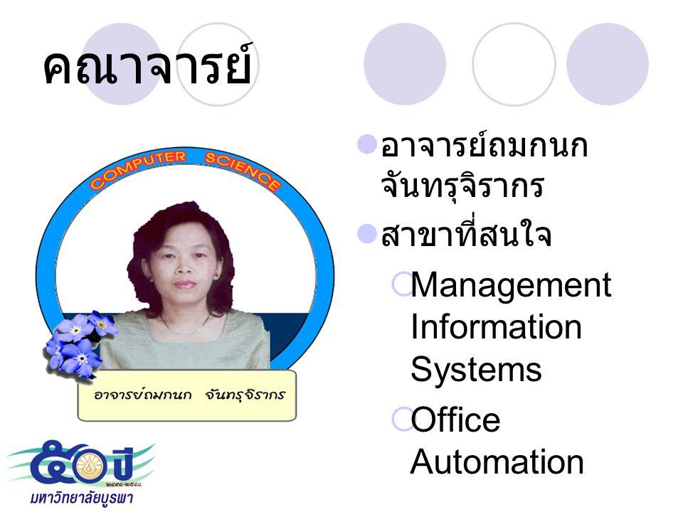 คณาจารย์ Management Information Systems Office Automation