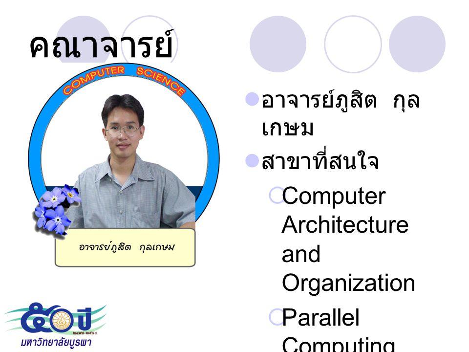 คณาจารย์ Computer Architecture and Organization Parallel Computing
