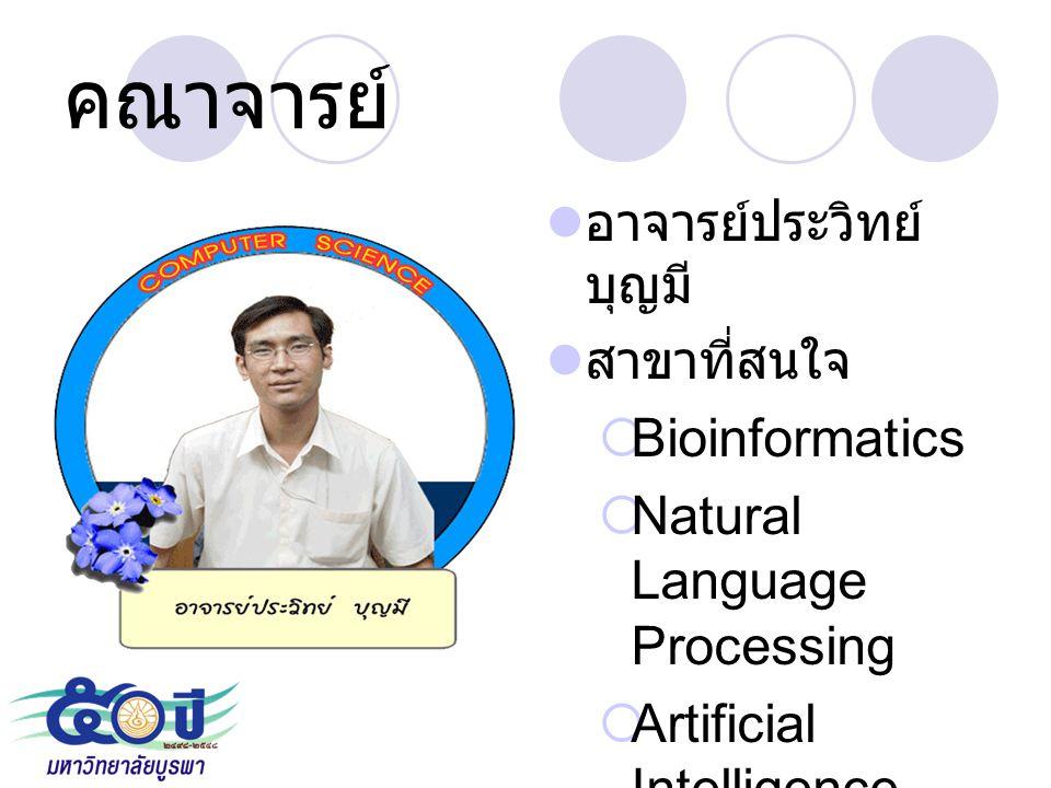 คณาจารย์ Bioinformatics Natural Language Processing