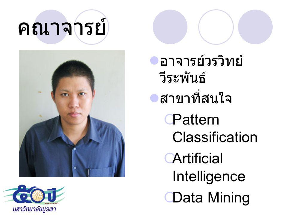 คณาจารย์ Pattern Classification Artificial Intelligence Data Mining