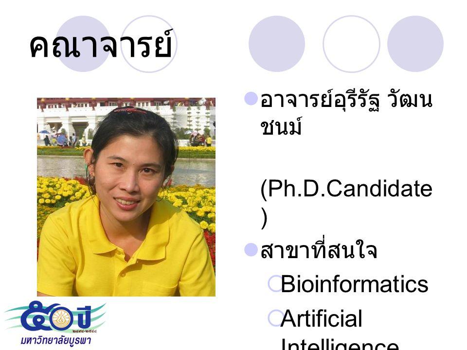 คณาจารย์ Bioinformatics Artificial Intelligence Data Mining