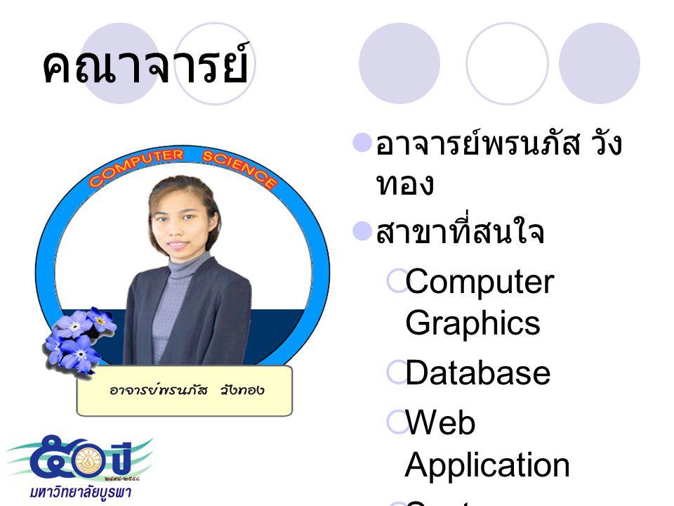 คณาจารย์ Computer Graphics Database Web Application