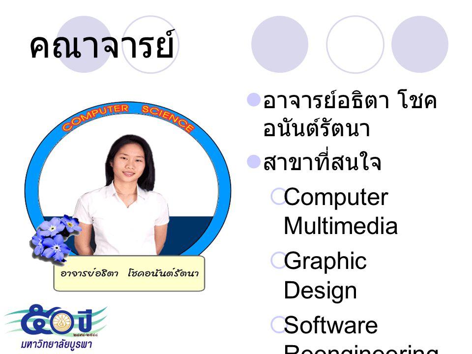 คณาจารย์ Computer Multimedia Graphic Design