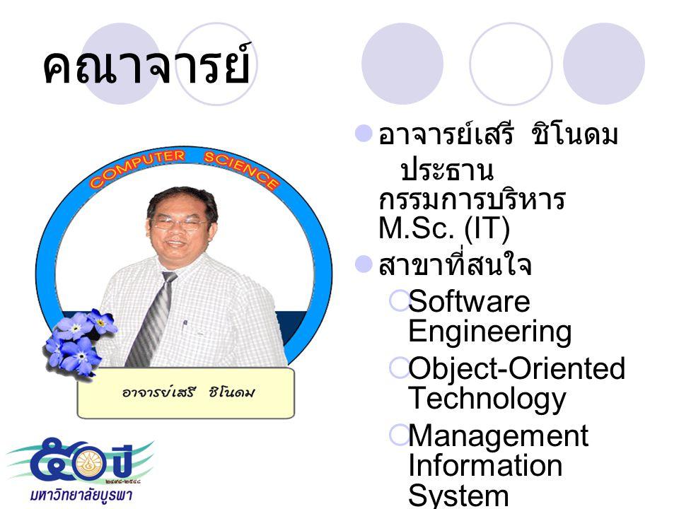 คณาจารย์ Software Engineering Object-Oriented Technology